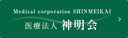 Medical corporation SHINMEIKAI 医療法人神明会